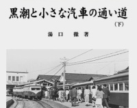 『Rail No.72  1月21日(木)発売』の画像