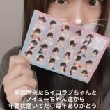 『[=LOVE] HKT本村碧先生に、イコラブちゃん、ノイミーちゃんから年賀状が届く…』の画像