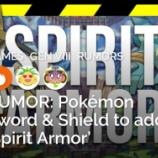 『【リーク?】アーマー進化の正式名称は「スピリットアーマー」!?興味深い情報が含まれた中華からの噂』の画像