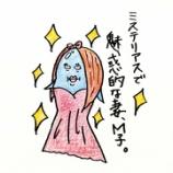 『👸ミステリアスで魅惑的な妻、M子👸』の画像