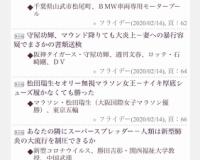 【悲報】元阪神石崎、流れ弾をくらう・・・。