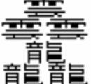 ついにコンピュータで日本語の漢字すべてを使用可能に 15年かけてコード化、国際規格に登録