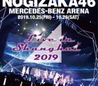 【乃木坂46】「NOGIZAKA46 Live in Shanghai 2019」公演の詳細が発表!ツアーがてら行ってもいいかもな!!