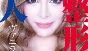 【美容】   日本人女性 が総額2000万円超をかけて 整形した 「サイボーグ美女」モデル。    海外の反応