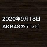 2020年9月18日のAKB48関連のテレビ