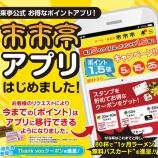 『1月28日より来来亭公式アプリがスタートしました!』の画像