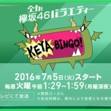 """『【欅坂46】『KEYABINGO!』公式サイトがオープン!""""KEYA ROOM""""もあるのか!これは期待できそうwww』の画像"""