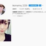 『【乃木坂46】生駒里奈 公式Instagram、一気に『7万』超えを記録キタ━━━━(゚∀゚)━━━━!!!』の画像