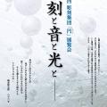 第二回 彫刻集団「円」展覧会 「彫刻と音と光とー」開催中です!!