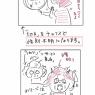 919「乙女ぇぇえ〜!」その2