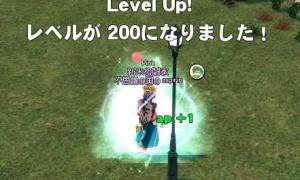 レベルが200になりました!(次のレベル)ないです