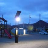 『新開地区公園 ソーラー照明灯』の画像