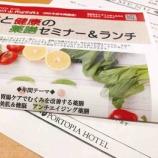 『ステキなメニューが上がってきました!神戸ポートピアホテル様での「美と健康の薬膳セミナー&ランチ」』の画像