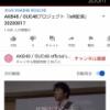 【悲報】AKB若手エース5人のコラボ配信視聴者数が2000人