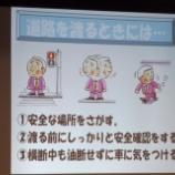 『10月22日町会主催「交通安全教室」が行われました』の画像