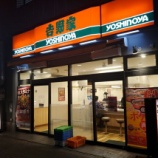 『今日の晩御飯 吉野家』の画像