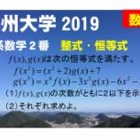 『【数学Ⅱ定期テスト対策・模試対策向きの過去問】九州大学2019年度理系数学2番(動画)』の画像