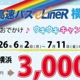 『雨季限定!高速バス「イーライナー」で浜松-横浜間の運賃が安くなるらしい』の画像