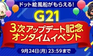 ドット絵風 船がもらえるG21 3次アップデート記念オンタイムイベント