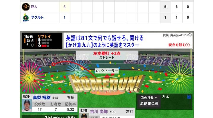 【動画】<巨人×ヤクルト 8回戦> 巨人・吉川が3試合連発!2ランHRを放つ!【巨5-1ヤ】