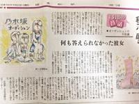 【乃木坂46】大園桃子「今の私が卒業しないのは齋藤飛鳥と白石麻衣の存在がでかい」