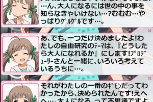 【グリマス】劇場版発表記念ドラマキャンペーン 箱崎星梨花4日目~7日目