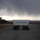 『潮岬:和歌山県東牟婁郡串本町』の画像