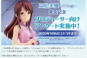 【アイマス】コトブキヤにて『アイドルマスター』シリーズを応援する皆様へのアンケート実施中!9月6日まで!