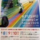 『九州キャンピングカーショー開催決定!』の画像