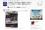 京阪電車遅延の原因『謎の飛来物』はアレじゃなかったみたい!~まとめサイトに写真たくさんありました~
