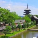『いつか行きたい日本の名所 教王護国寺(東寺)』の画像