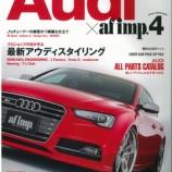 『Audi × af imp 4』の画像