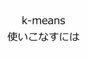 k平均法(k-means clustering)の実用的かつ実践的な方法