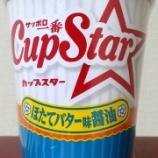 『カップスターほたてバター醤油』の画像