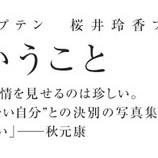 『桜井玲香の写真集の帯には秋元康の気持ち悪いコメントは無くなるよな・・・【元乃木坂46】』の画像