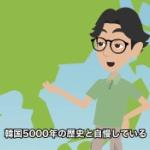 【動画】アニメで分かる!「『韓国5000年の歴史』の妄想を科学的に検証してみた」