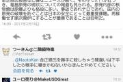 菅直人「金正恩氏殺害など嫌なニュースが続く」と誤投稿 2ch「それは良いニュースだろw」