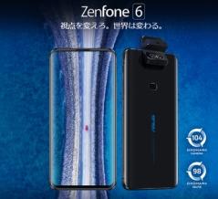 ASUS ZenFone 6 ZS630KLにセキュリティパッチ更新(2021年1月1日)を含むアップデート配信