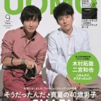 【キムタクの髪が…】木村拓哉と二宮和也、雑誌で初2ショット表紙!