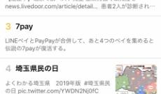 【乃木坂46】Yahooリアルタイムトレンド山下美月が1位