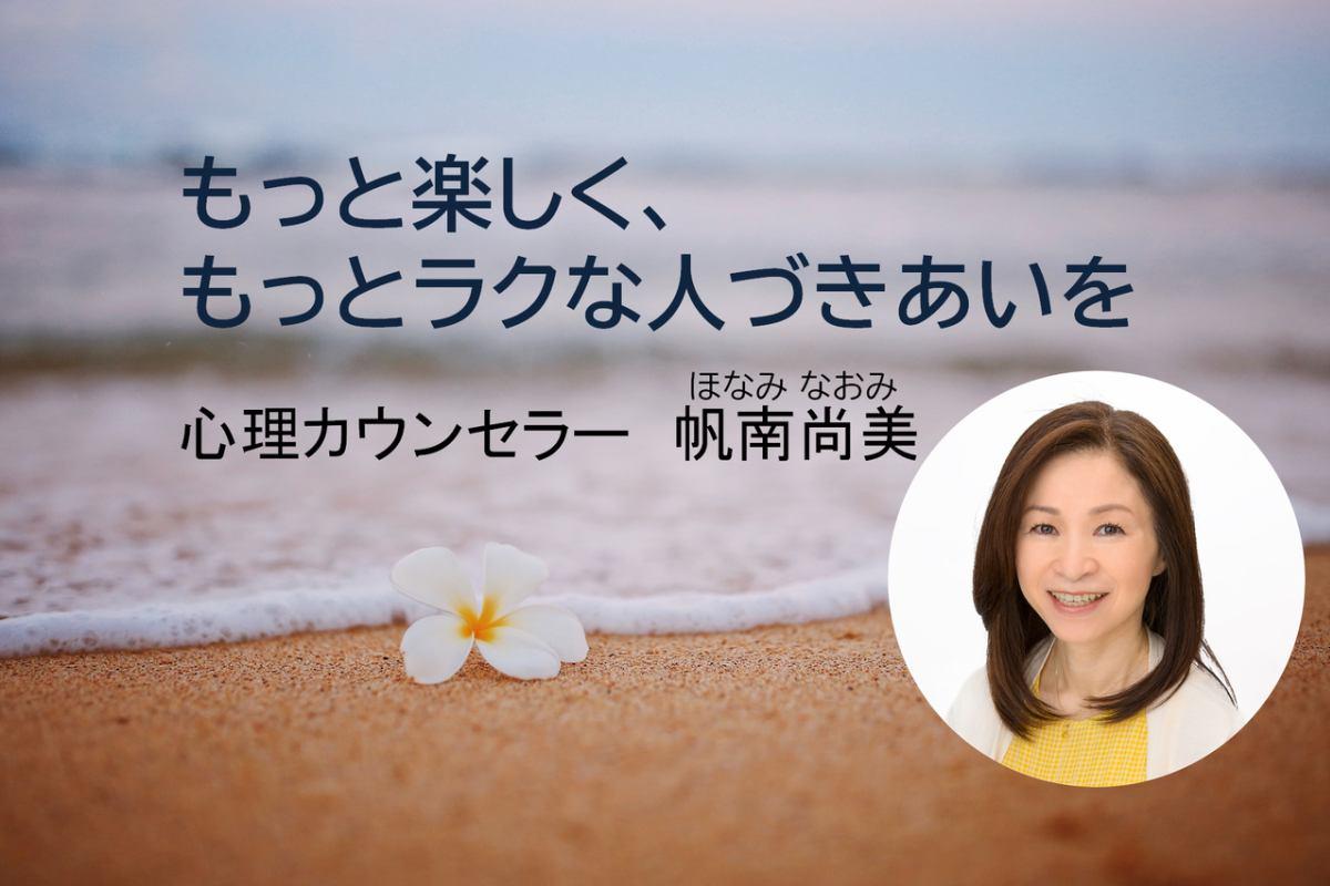 心理カウンセラー◆帆南尚美 イメージ画像