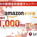 『【緊急】全員にAmazonギフト券1000円+当ブログ特典500円=合計1500円がもらえる激アツキャンペーン!!未上場企業に投資できるユニコーン🦄』の画像
