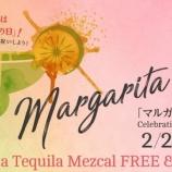 『【イベント】マルガリータを飲んでお祝いしよう! 2月22日は「マルガリータの日」』の画像