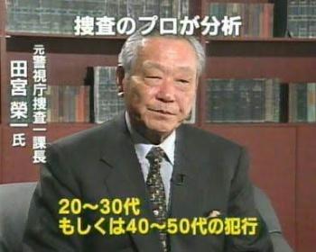 【訃報】「20~30代、もしくは40~50代の犯行」等の語録がある田宮榮一さん、死亡…死因は移転性肺がん 元警視庁捜査1課長で活躍