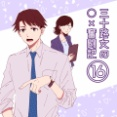 三十路女の〇✕奮闘記16