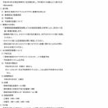 『岡崎市の65歳以上のかたに接種券配布がはじまりました』の画像