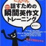 『日本の弱点は英語力の低さ…米識者「原因は教え方。日本の公用語が日本語と英語になれば日本の地位も国力も飛躍的に高まる」』の画像
