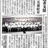 『(埼玉新聞)戸田市協定 町会が要援護者支援 災害に備え名簿配布』の画像