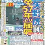 【悲報】阪神矢野監督、2年連続Aクラス濃厚なのに何故か死ぬほど叩かれる