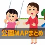 『公園MAP【まとめ】』の画像